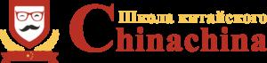курсы китайского языка в Минске